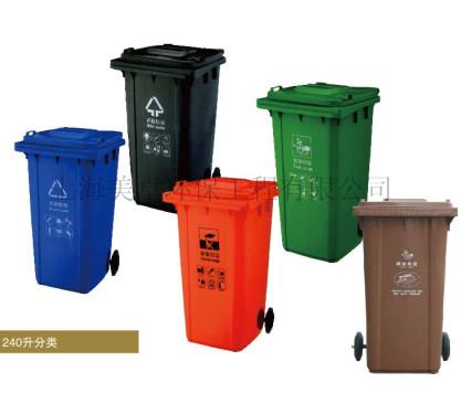 240升分类垃圾桶